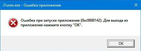 ошибка 0xc0000142 в iTunes